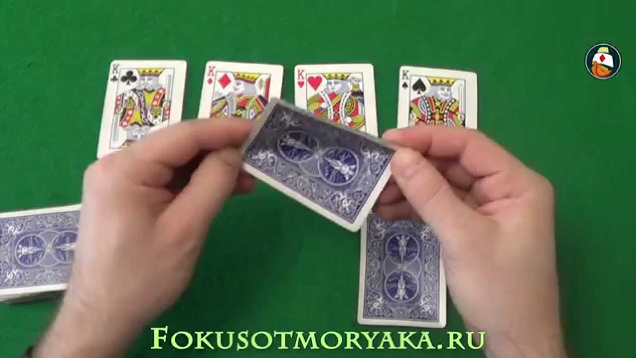 card tricks tutorial for beginnersФокусы с картами для