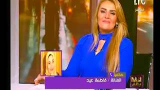 بالفيديو| فاطمة عيد تقدم أغنية بمناسبة