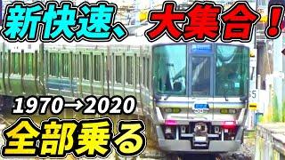 【祝50周年】歴代の新快速車両全て乗ってみた!