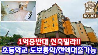 죽전역 15분거리/1억원대의 초등학교 걸어가고 전액대출가능한 신축빌라!![용인신축빌라][경기도신축빌라]//real estate agent/expansion villa