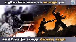 mahabaratham-is-rajamouli-s-dream-project-visual-development-artist-viswanath-sundaram-interview-hindu-tamil-thisai