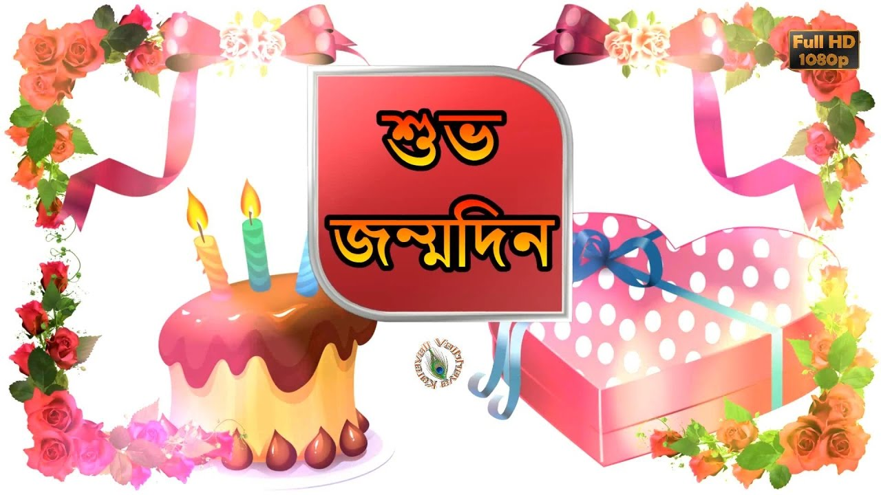 Birthday wishes in bengali greetings messages ecard animation birthday wishes in bengali greetings messages ecard animation latest happy birthday video m4hsunfo