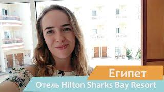 Отель Hilton Sharks Bay Resort Шарм эль Шейх Египет Обзор отеля 2020