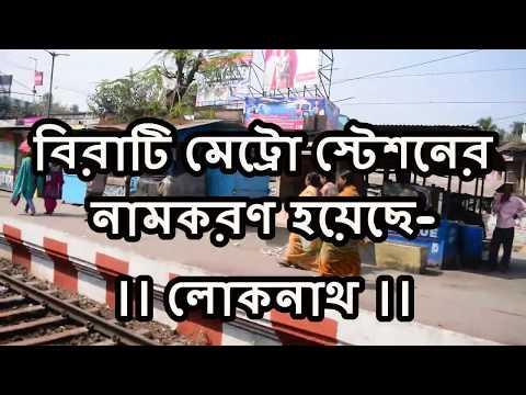 Noapara To Barasat Metro Progress 2019  Via DumDum Cantt. Via Airport.