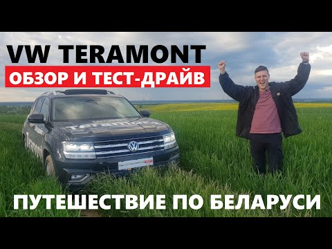 Фольксваген Терамонт 2020 обзор V6 АКП 4WD   Путешествие по Беларуси Автопанорама Белорусское Золото