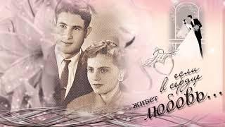 С годовщиной свадьбы, родители!