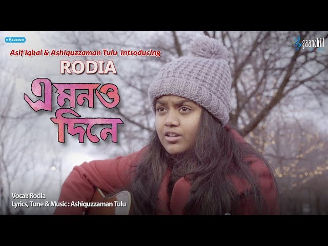 Emono Dine | Rodia | Ashiquzzaman Tulu | Gaanchill Music | Bangla new Song 2019