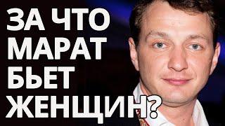 Марат Башаров - Почему он бьет женщин? // Ирина Чукреева