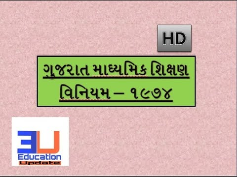 GUJARAT SECONDARY AND HIGHER SECONDARY ACT 1974 | TAT STUDY MATERIAL | EDUCATION UPDATE | IN GUJARAT