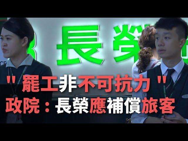 罷工非不可抗力 政院:長榮應補償旅客【央廣新聞】