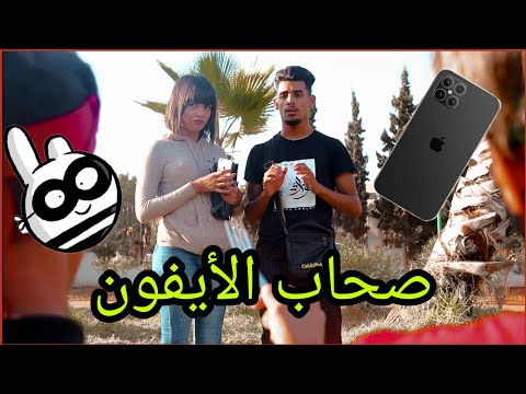 Groupe Lahlou - صحاب الأيفون