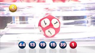 Tirage du loto du samedi 9 septembre 2017