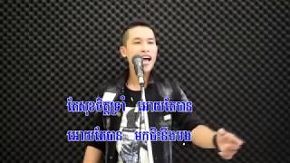 Jis tuk leng ning bong remix KARAOKE BEAT II Khanh Sioun II Nhạc sống Khmer Ba Tiêu Trà Vinh