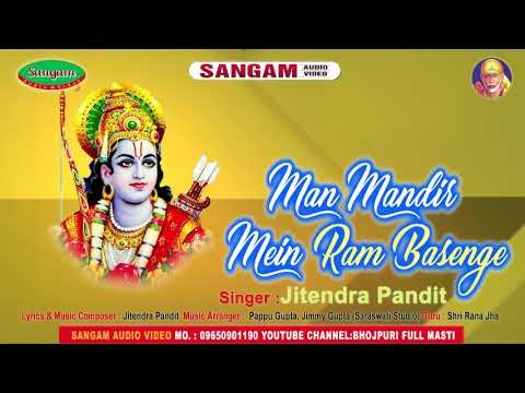 Hindi Ram Bhajan 2017 Man Mandir Me Ram Basenge मन मंदिर में राम बसेंगे