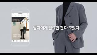 [하이버] 전상품 무료배송 패션 쇼핑앱_쇼핑몰편