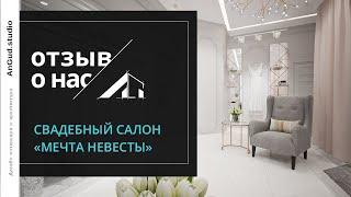 дизайн проект свадебного салона