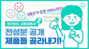 아기세제 전성분 공개 제품 찾아내기! |  맘가이드 사용설명서 2
