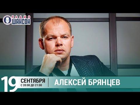 Алексей Брянцев в «Живой струне» на Радио Шансон