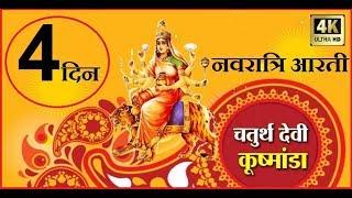 "चौथे दिन नवरात्रा माँ कुष्मांडा की आरती   ""Fourth Day Navrata"" ULTRA HD 4K"