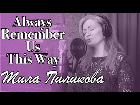 Мила Пиликова - Always Remember Us This Way (Lady Gaga Cover)
