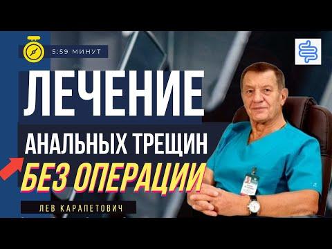 Лечение анальной трещины без операции (безоперационные методы лечения)