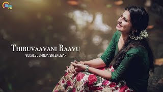 Thiruvaavaniraavu Cover Song Ft Sringa Sreekumar Jacobinte Swargarajyam Song Official