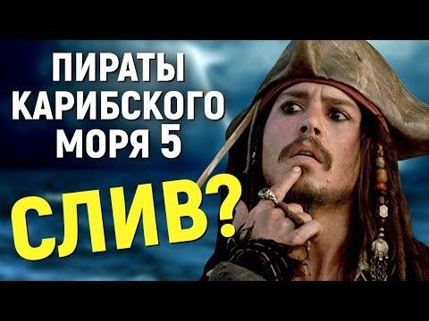 Пираты Карибского моря 5 – СЛИВ ИЛИ КРИТИКИ СОШЛИ С УМА? (новости кино)