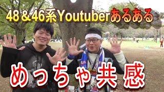 48&46系Youtuberあるあるinしんじーさんオフ会 【乃木坂46】【AKB48】【NMB48】 thumbnail