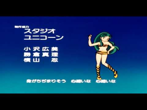 Urusei Yatsura - Ending 2 - Blu-Ray - Re-mastered [HD] [CC] ▶1:29