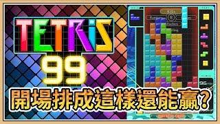 【鬼鬼】俄羅斯方塊大逃殺!開場排成這樣還能贏?|Tetris99 thumbnail