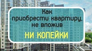 Инвестиции в недвижимость на этапе строительства секреты Евгения Лебедева