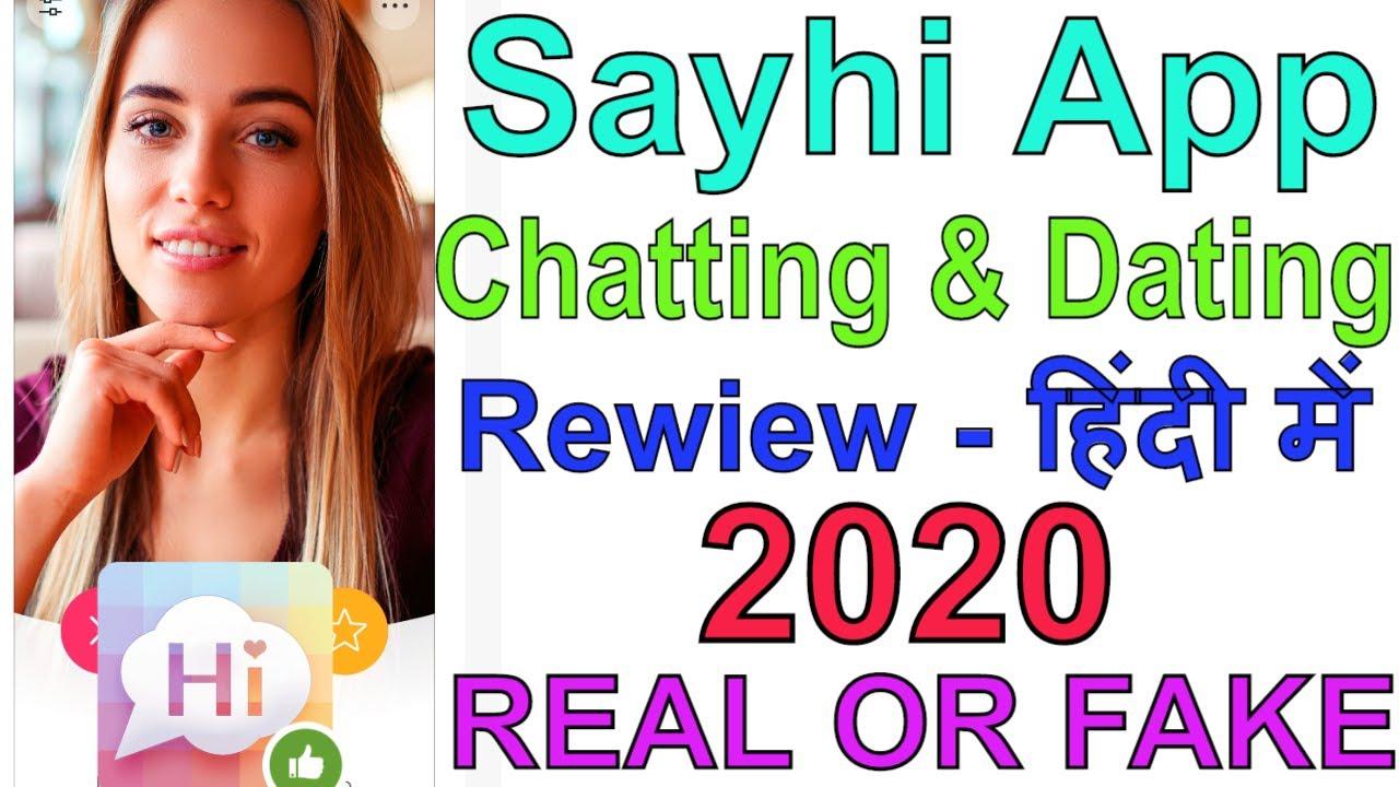 Sayhi app kya hai | sayhi app ka use kaise karen | sayhi