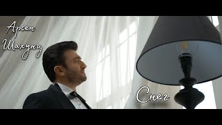 Смотреть клип Арсен Шахунц - Снег