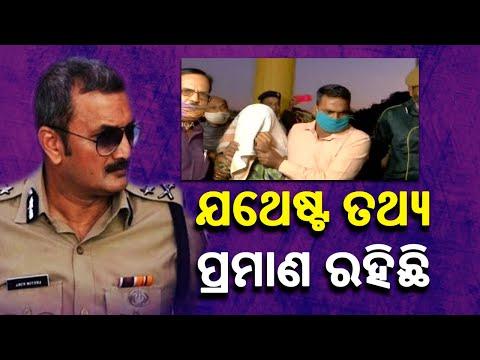 Pari Murder Case Accused Produced Before POCSO Court