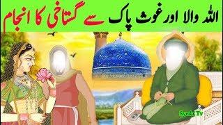 Ghaus pak ki Shan me Ghustaqi Ka Anjam|| Allah wala aur Ghous Pak | Sheikh Abdul Qadir Jilani Kramat