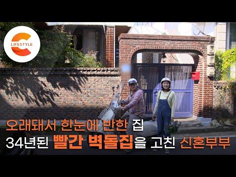 오래된 집만 찾아다닌 부부, 5개월간 직접 고친 신혼집 '34년된 빨간 벽돌집'