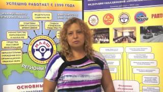 Семенюк Е.В. Говорят участники Конференции «Автошкола-2013»