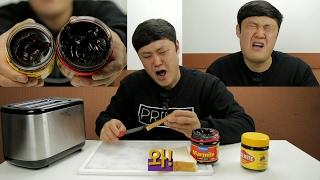 박총무가 음식을 남기다니... 마마이트 체험 (Trying Marmite For The First Time)
