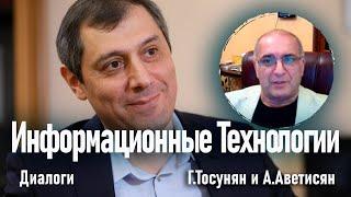 Информационные технологии в России Искусственный интеллект Безопасность ПО Анализ программного кода