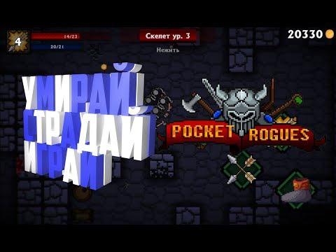 Pocket Rogues - оффлайн подземелье достойное твоего телефона!  ГАЙД МОБИЛЬНОЙ РПГ/ Mobile Rpg