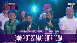 Полный выпуск Вечернего Квартала 2017 в Турции от 27 мая часть 2