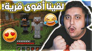 ماين كرافت : رحلة البحث عن قرية جديدة مع هنودي اوسوم 🤣 | Minecraft #3