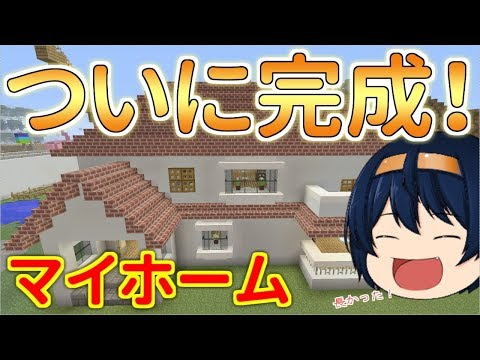 【マイクラ】新マイホームついに完成!超豪邸の神建築!? パート442【ゆっくり実況】