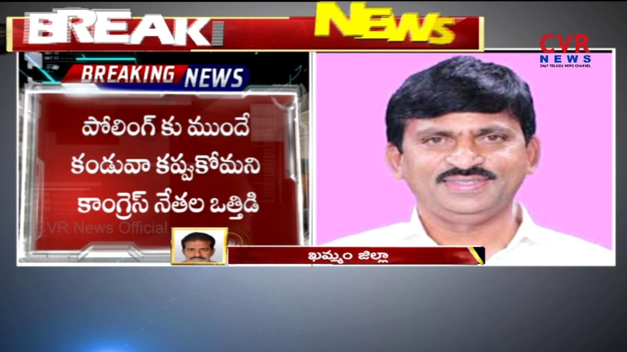 టీఆర్ఎస్ కు మరో ఎంపీ షాక్    TRS MP Ponguleti Srinivas Reddy Ready to Join  Congress   CVR News