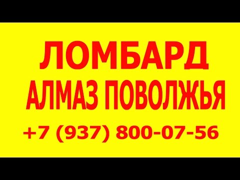 """Ломбард """"Алмаз Поволжья"""" Саратов"""