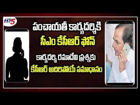 CM KCR Phone Call With Lady Panchayat Karyadarshi | Telangana Panchayat Secretary Job | TV5 News