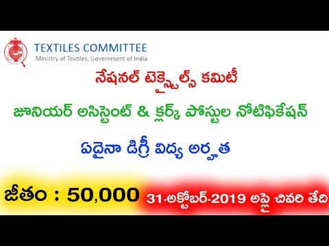 National Textiles Committee Junior Assistant Clerk Posts Notification 2019