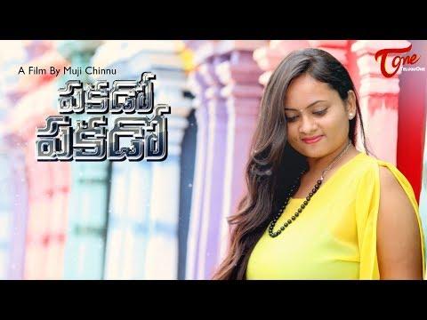 PAKADO PAKADO   Latest Telugu Short Film 2017   Directed by Muji Chinnu   #TeluguLatestShortFilms