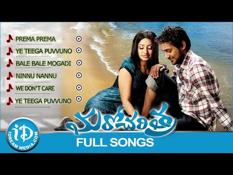 Maro Charitra Songs || Juke Box || Varun Sandesh - Anita - Shraddha Das || Mickey J Meyer Songs