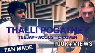 Download Hindi Video Songs - Achcham Yenbadhu Madamaiyada - Thalli Pogathey - TeeJay - Acoustic Cover | Ondraga Entertainment